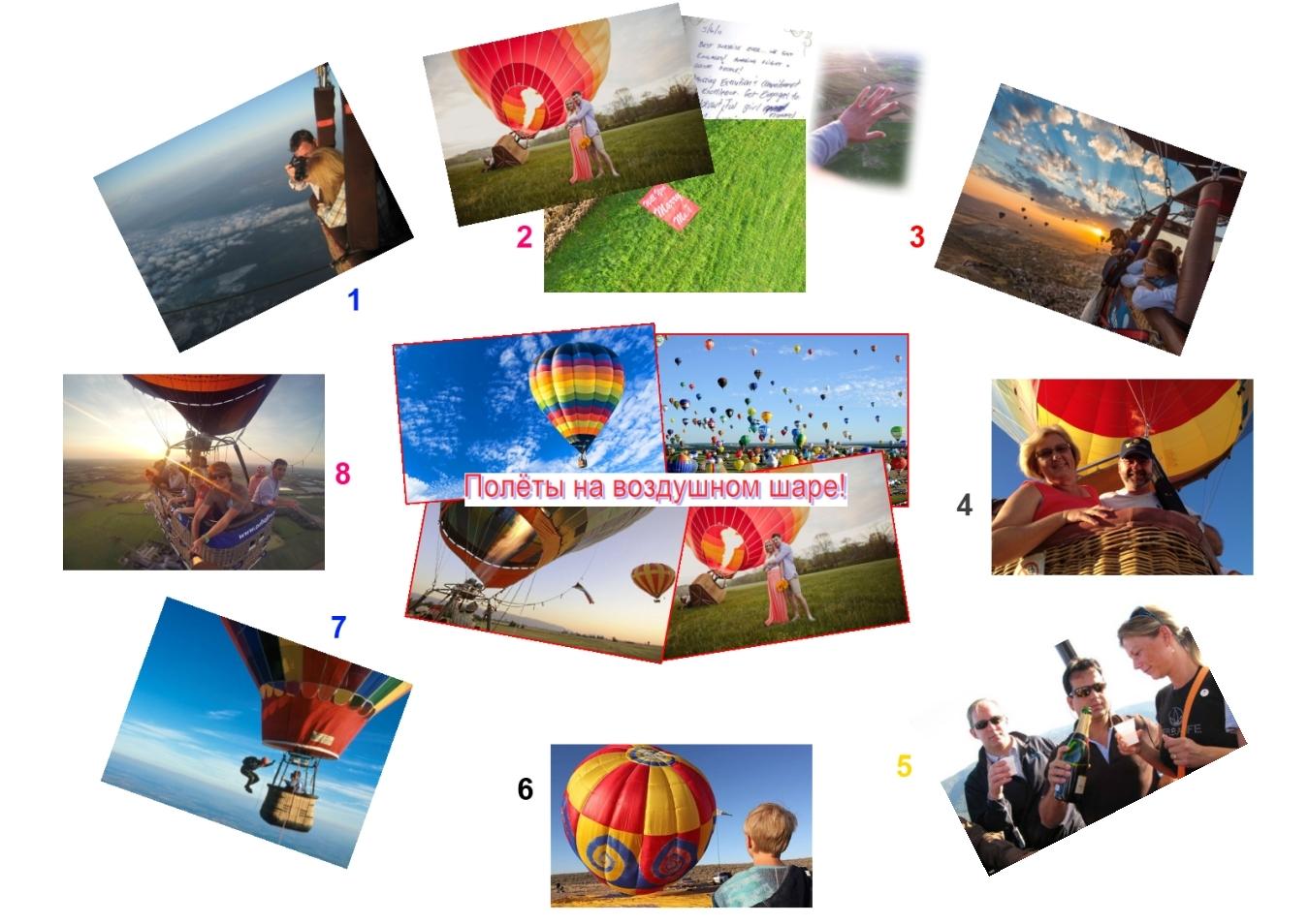 Полёт на воздушном шаре для каждого свой!