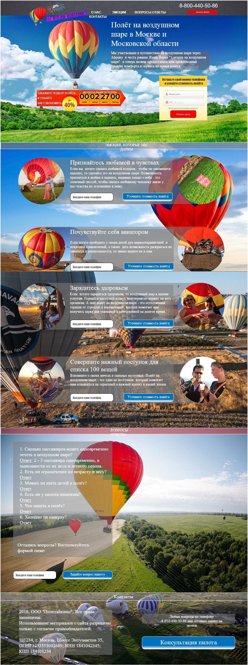 Сайт для продаже полётов на воздушном шаре