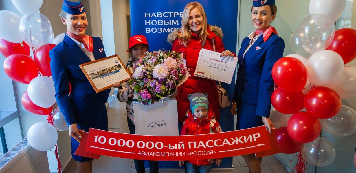 АК Россия встретила в полете 10-миллионного пассажира