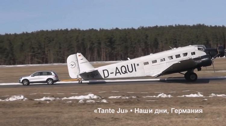 Ju 52 наши дни
