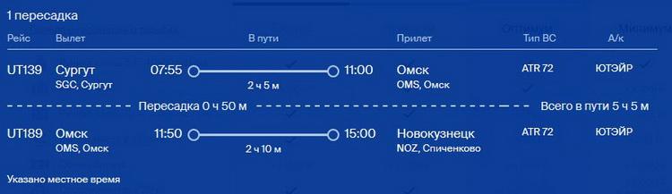 Omsk-Novokuzneck-raspisanie