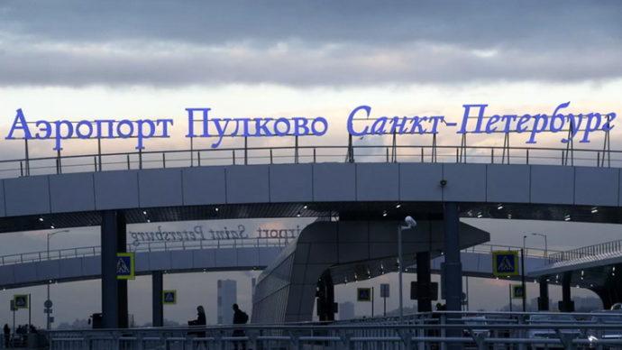 Пулково сокращает рабочие часы с 10 апреля